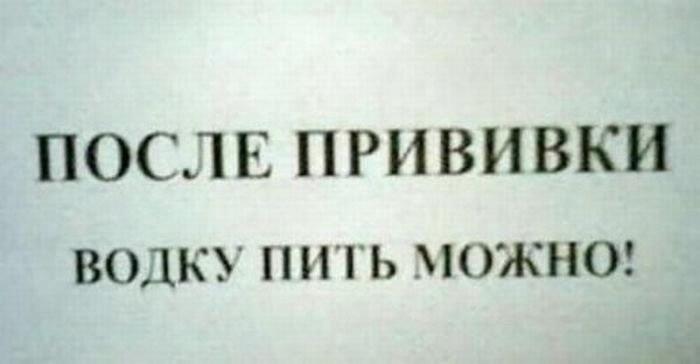 zagonnye_objavlenija_i_nadpisi_87_foto_32 (700x364, 48Kb)