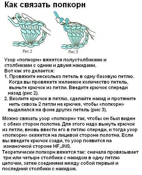 Попкорн_2 (487x599, 227Kb)