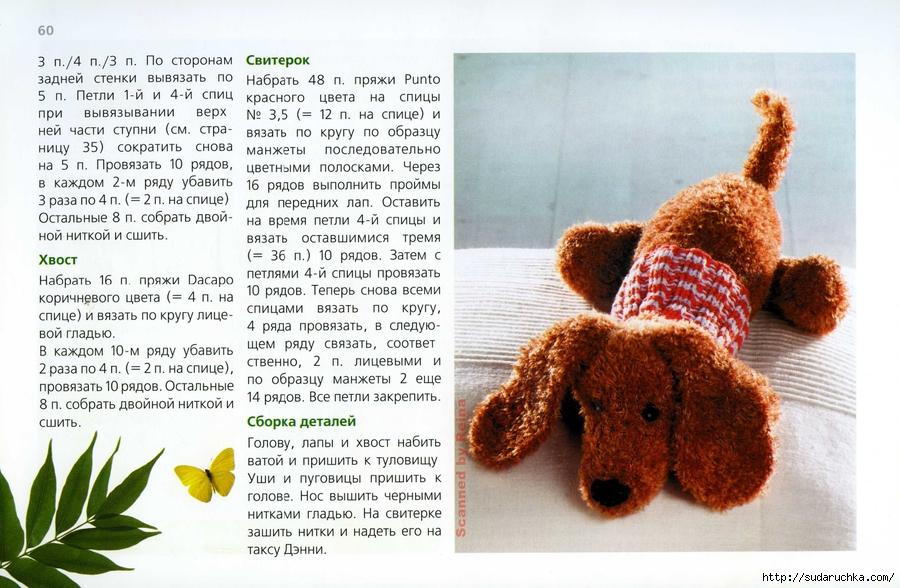 Схемы для вязания мягких игрушек 123