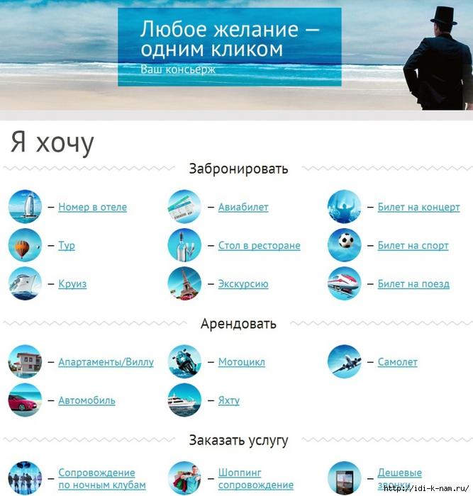 ip-travell, заказать туристический тур гостиницу отель,/4682845_tyrizm_1 (667x700, 282Kb)