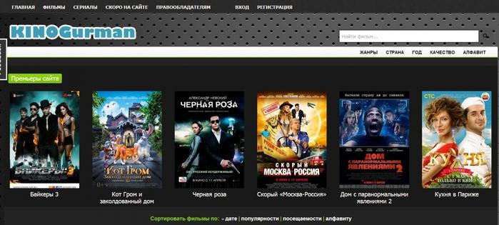 Смотреть фильмы сериалы мультики онлайн на киногурман/4682845_ (700x315, 173Kb)