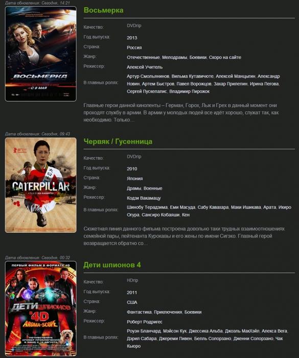Смотреть фильмы сериалы мультики онлайн на киногурман/4682845_Kino_1 (585x700, 256Kb)