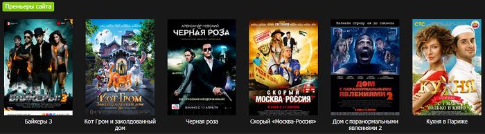 премьеры фильмов