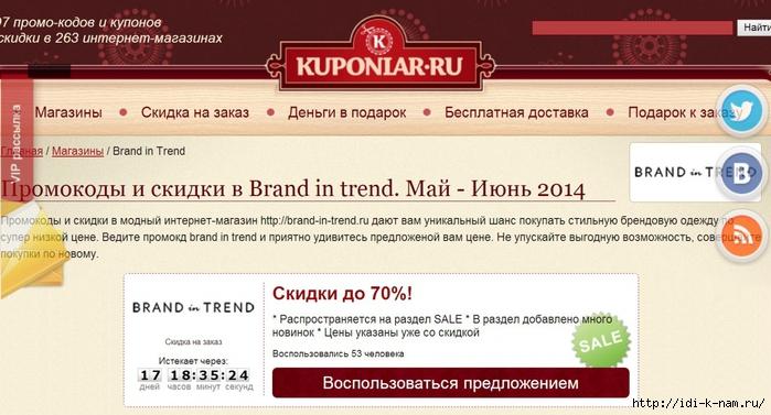 Большая распродажа брендовой одежды, большие скидки на одежду известных брендов,/4682845_promokodi (700x377, 229Kb)