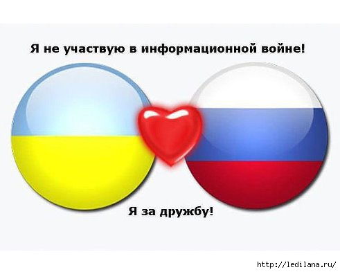 3925311_dryjba_Ykraina_Rossiya (491x393, 53Kb)