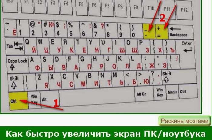 как увеличить масштаб экрана/5156954_Kakuvelichitjekran (700x462, 60Kb)