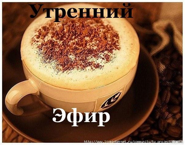 кофе (604x473, 199Kb)