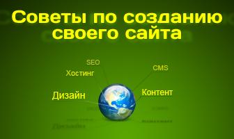 Создать свой сайт бесплатно самому без регистрации