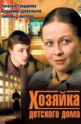 1351163031_hozyayka-detskogo-doma (260x400, 25Kb)