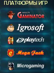 игровые платформы