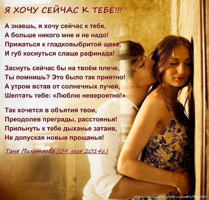 Я хочу быть счастливой с тобой стихи