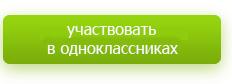 2835299_odnoklassnicki (232x84, 9Kb)