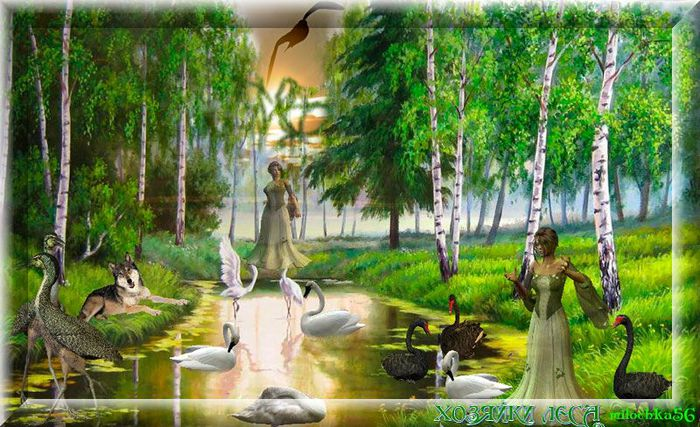 Хозяйки-леса) (700x427, 89Kb)