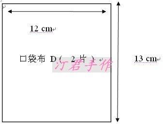 Выкройка летней сумки. Шьем сами (4) (341x269, 19Kb)