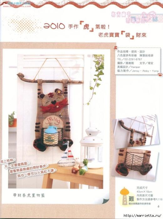 Лоскутное шитье. Японский журнал (1) (521x700, 232Kb)