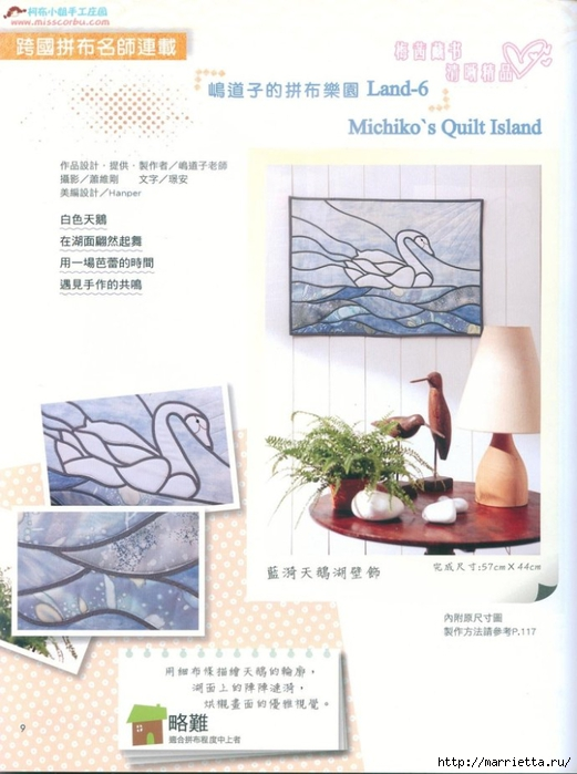 Лоскутное шитье. Японский журнал (3) (521x700, 216Kb)
