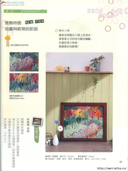 Лоскутное шитье. Японский журнал (5) (523x700, 216Kb)