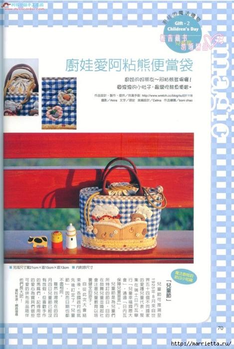 Лоскутное шитье. Японский журнал (7) (469x700, 249Kb)