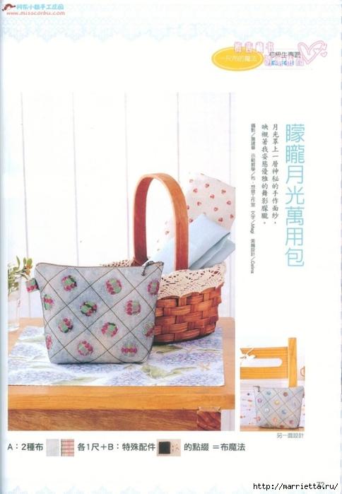 Лоскутное шитье. Японский журнал (9) (484x700, 180Kb)
