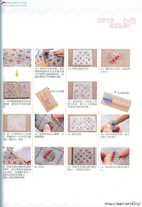 Лоскутное шитье. Японский журнал (11) (481x700, 174Kb)