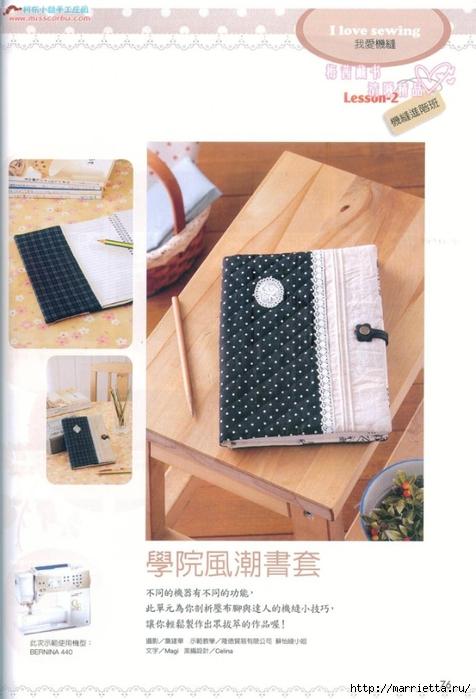 Лоскутное шитье. Японский журнал (13) (476x700, 207Kb)