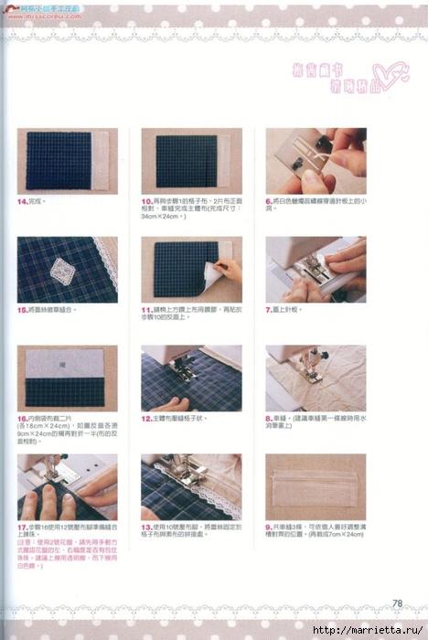 Лоскутное шитье. Японский журнал (15) (468x700, 183Kb)