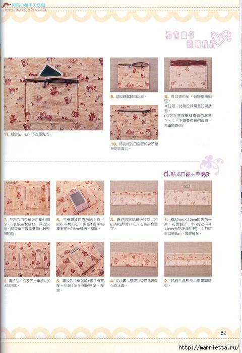 Лоскутное шитье. Японский журнал (19) (480x700, 233Kb)