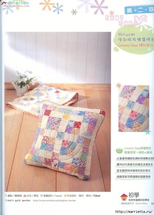 Лоскутное шитье. Японский журнал (25) (502x700, 223Kb)