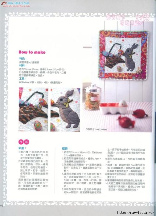 Лоскутное шитье. Японский журнал (29) (506x700, 216Kb)