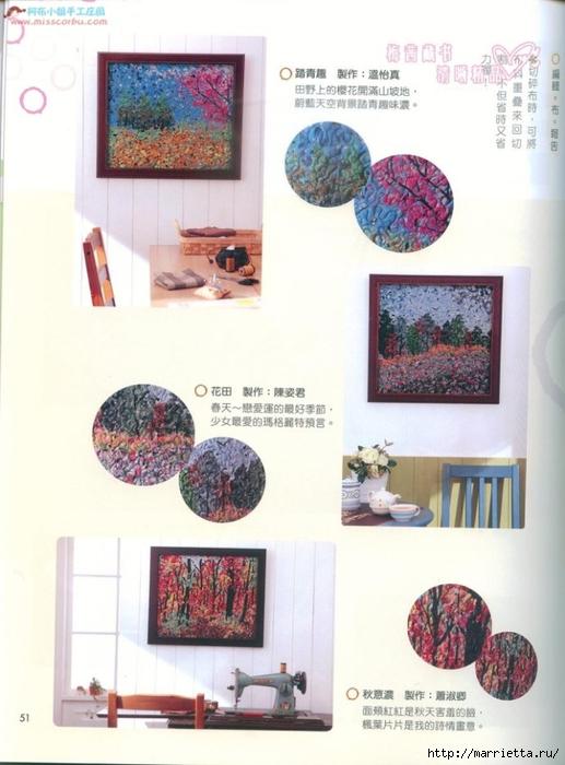 Лоскутное шитье. Японский журнал (31) (517x700, 220Kb)