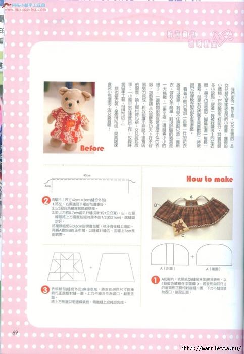 Лоскутное шитье. Японский журнал (37) (483x700, 193Kb)