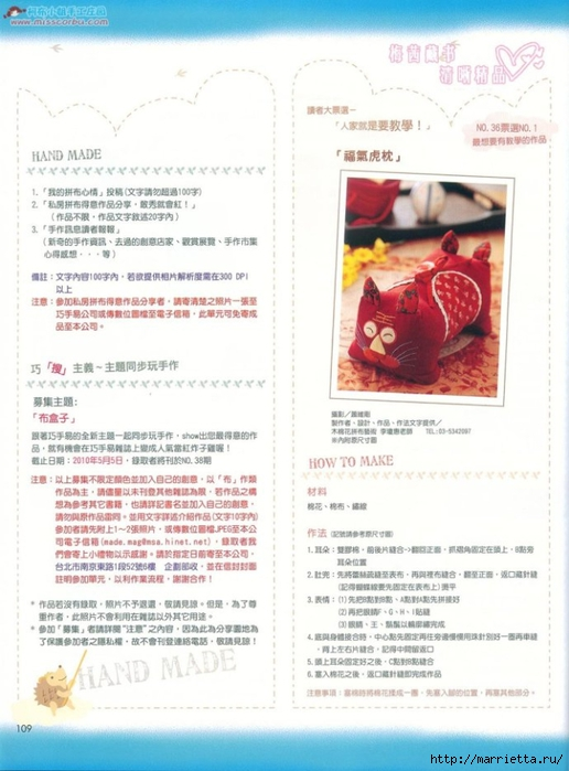 Лоскутное шитье. Японский журнал (39) (516x700, 231Kb)