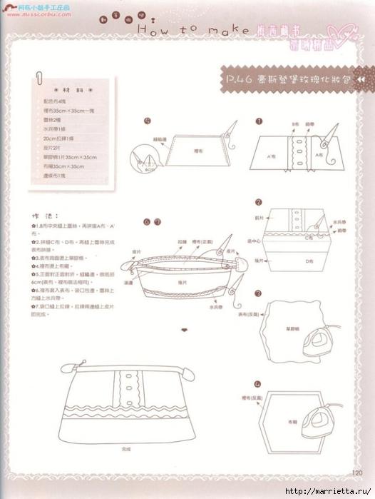 Лоскутное шитье. Японский журнал (44) (526x700, 168Kb)