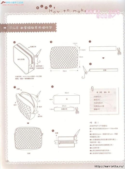 Лоскутное шитье. Японский журнал (46) (518x700, 175Kb)