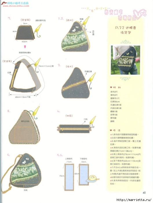 Лоскутное шитье. Японский журнал (64) (528x700, 162Kb)