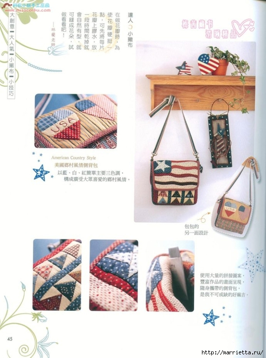 Лоскутное шитье. Японский журнал (66) (519x700, 215Kb)