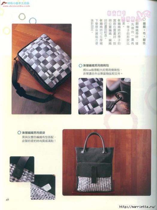 Лоскутное шитье. Японский журнал (68) (524x700, 206Kb)