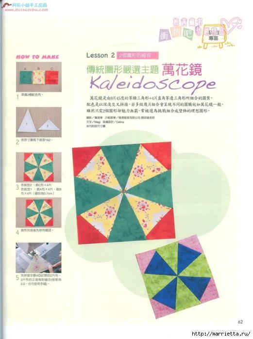 Лоскутное шитье. Японский журнал (70) (521x700, 197Kb)
