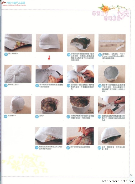 Лоскутное шитье. Японский журнал (72) (514x700, 179Kb)
