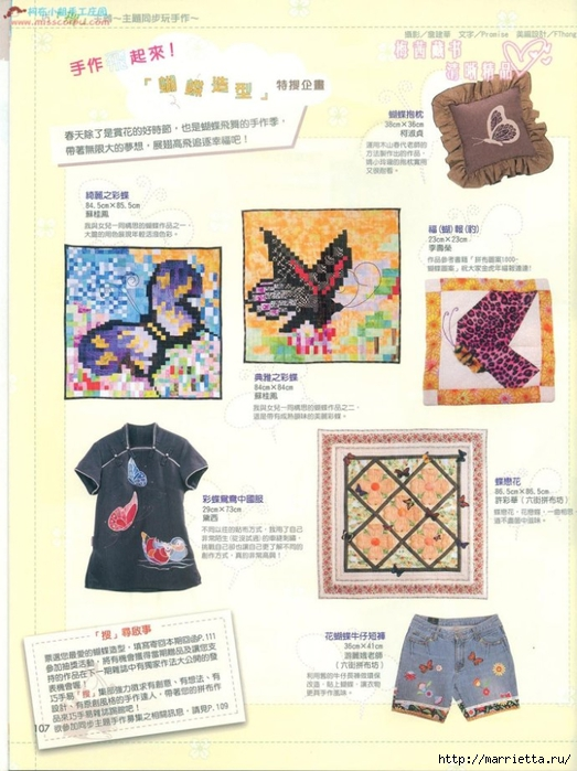 Лоскутное шитье. Японский журнал (74) (523x700, 271Kb)