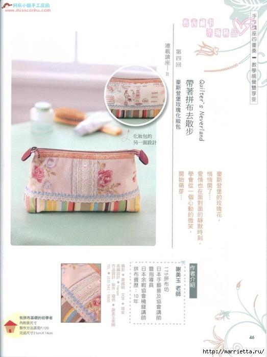 Лоскутное шитье. Японский журнал (78) (523x700, 171Kb)