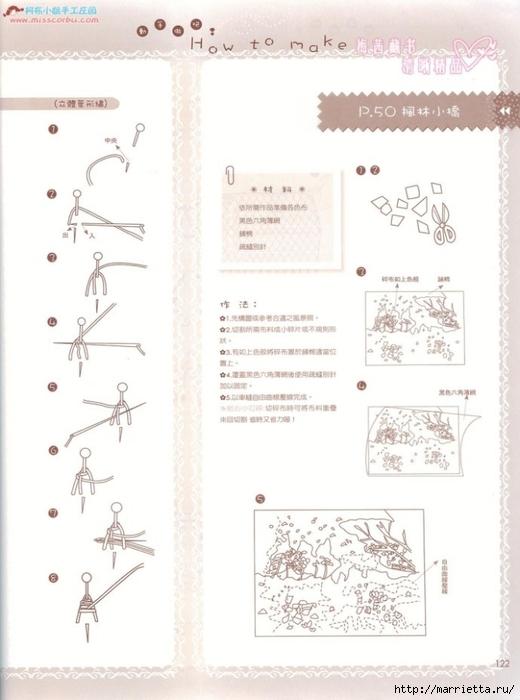 Лоскутное шитье. Японский журнал (82) (520x700, 179Kb)