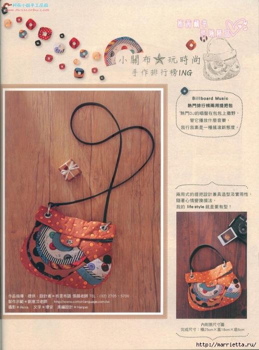 Лоскутное шитье. Японский журнал (86) (519x700, 282Kb)