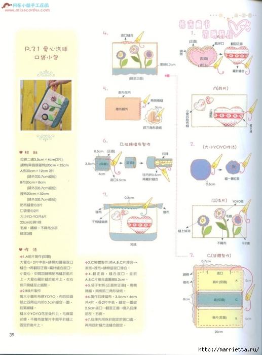 Лоскутное шитье. Японский журнал (90) (517x700, 188Kb)