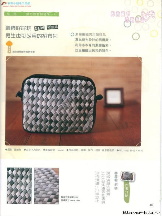 Лоскутное шитье. Японский журнал (92) (523x700, 209Kb)