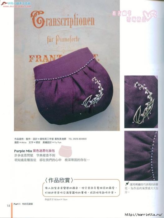 Лоскутное шитье. Японский журнал (94) (527x700, 188Kb)