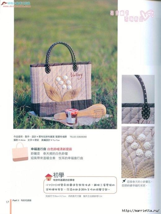 Лоскутное шитье. Японский журнал (96) (519x690, 166Kb)