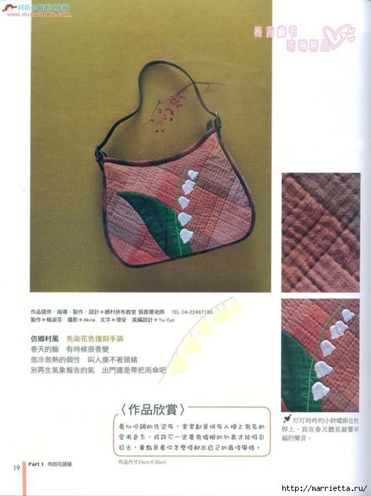Лоскутное шитье. Японский журнал (98) (523x700, 207Kb)