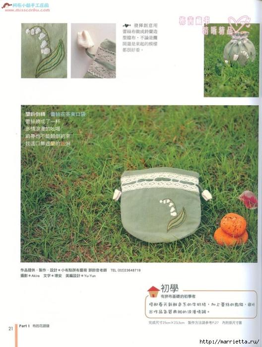 Лоскутное шитье. Японский журнал (100) (528x700, 244Kb)