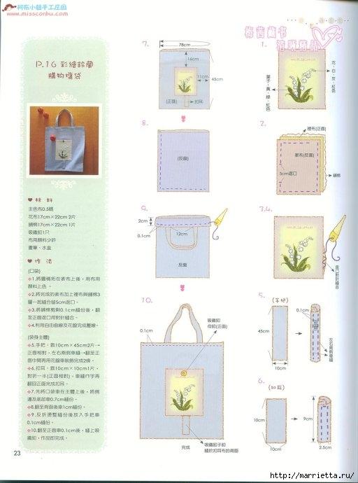 Лоскутное шитье. Японский журнал (102) (512x690, 137Kb)